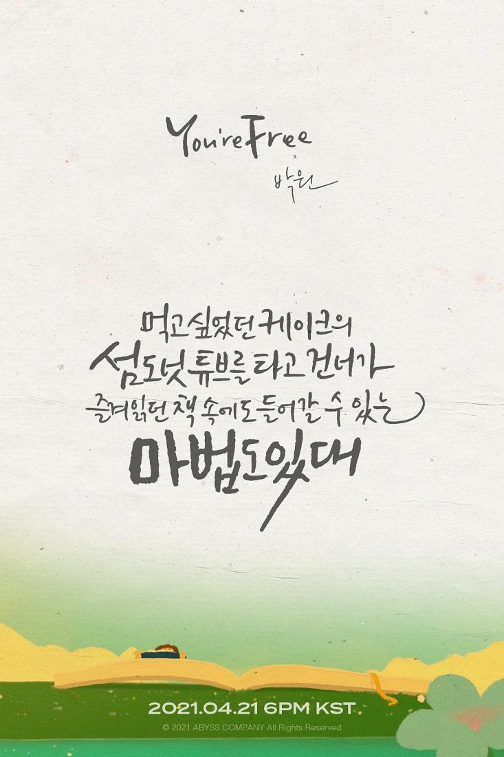 """박원, 신곡 'You're Free' 발매 앞두고 티저 포스터 공개 """"캘리그라피 눈길"""""""