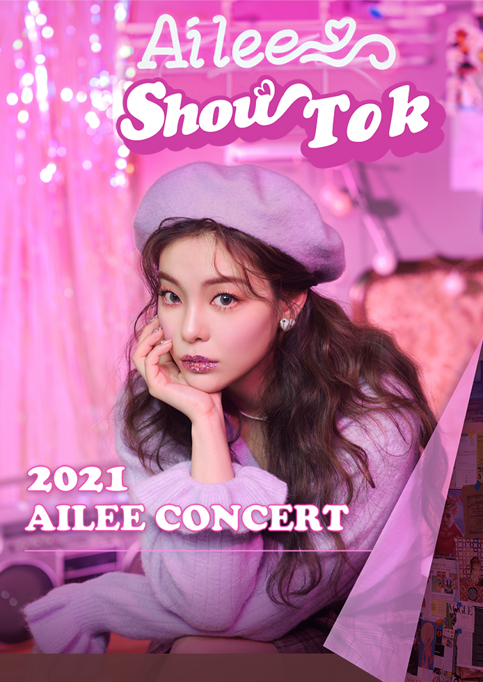 '믿고 듣는' 에일리, 오는 5월 전국투어 콘서트 'SHOW TOK' 개최