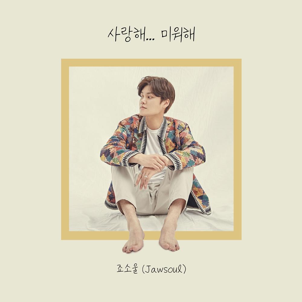 '보이스 코리아 2020 출신' 죠소울, 새 싱글 '사랑해… 미워해' 발매! 봄 감성 ...
