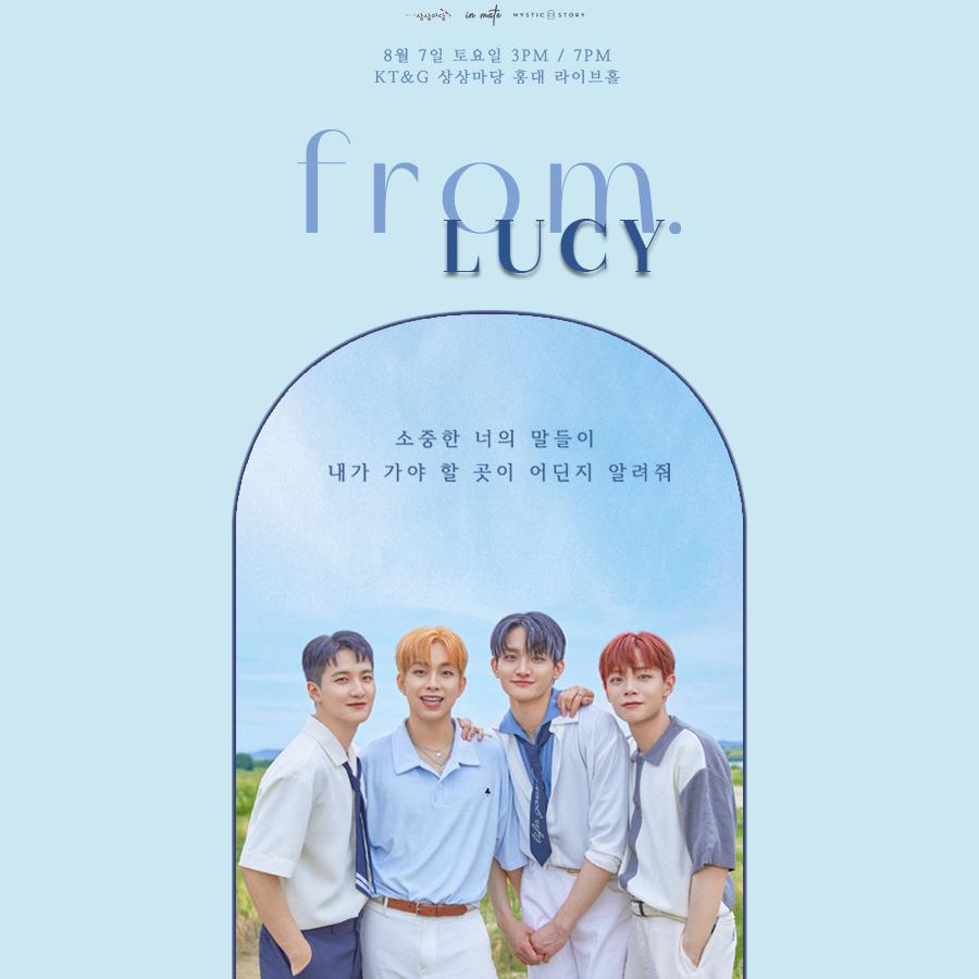 밴드 루시, 7일 콘서트 'from. LUCY' 개최…청량 사운드로 무더위 날린다