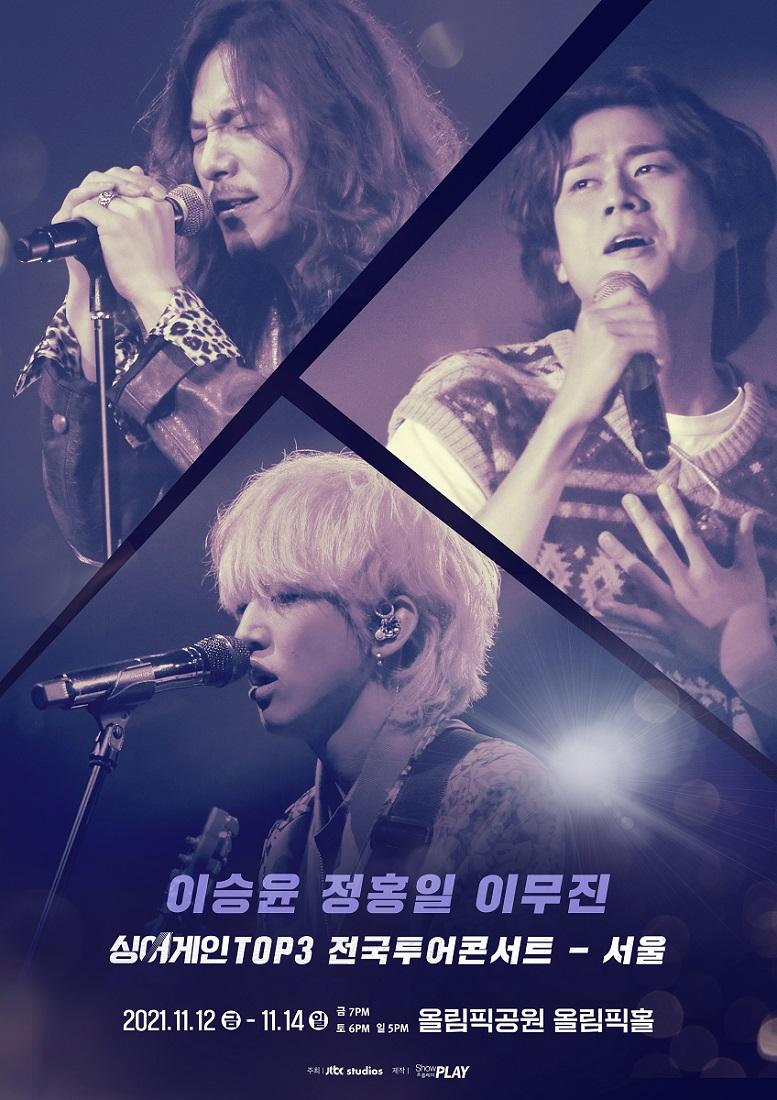 이승윤X정홍일X이무진, '싱어게인' TOP3 전국투어 콘서트 개최.