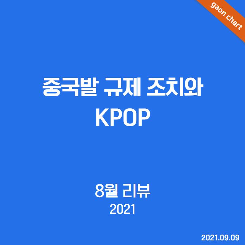 중국발 규제 조치와 KPOP - 8월 리뷰 (2021)