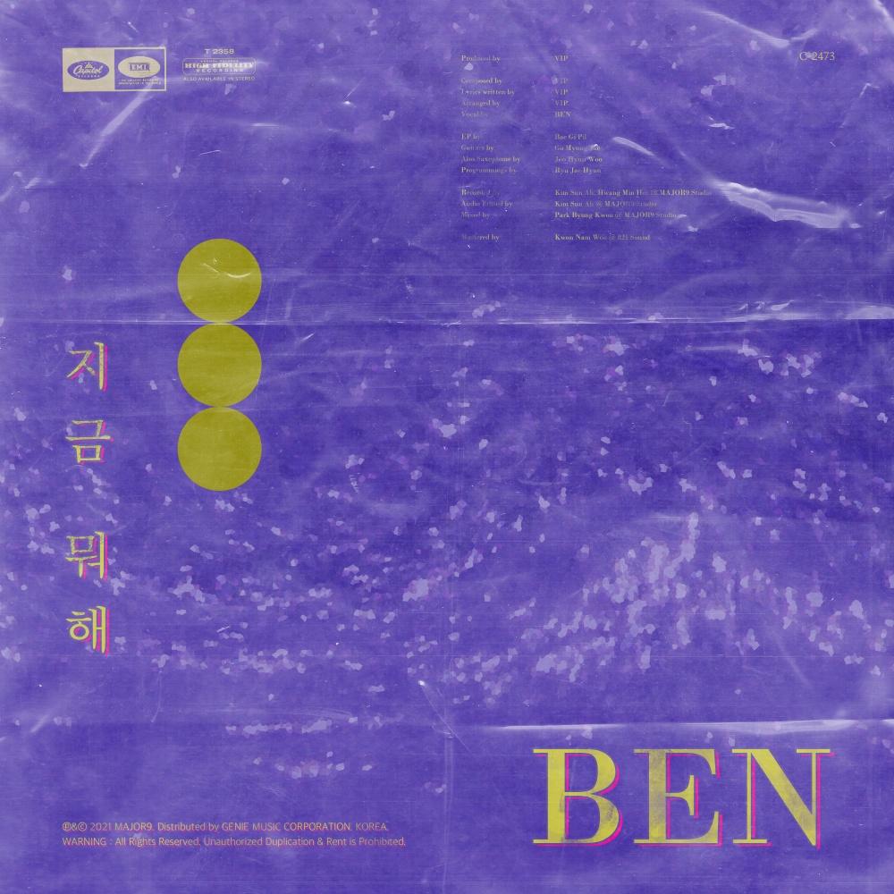 벤, 오늘(21일) 새 싱글 '지금 뭐해' 발매…빈티지 감성 '가득'