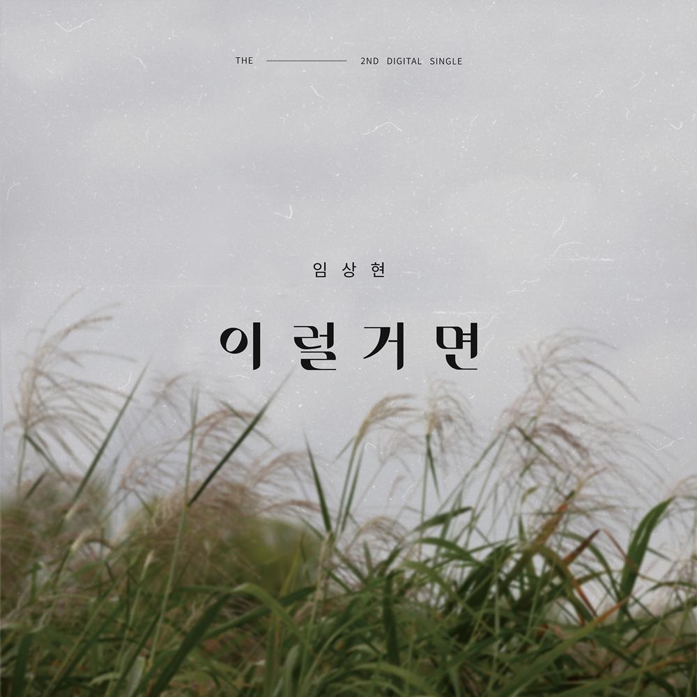 'MNH엔터 1호 발라더' 임상현, 오늘(21일) 정오 '이럴거면' 발매…애절한 감성 ...