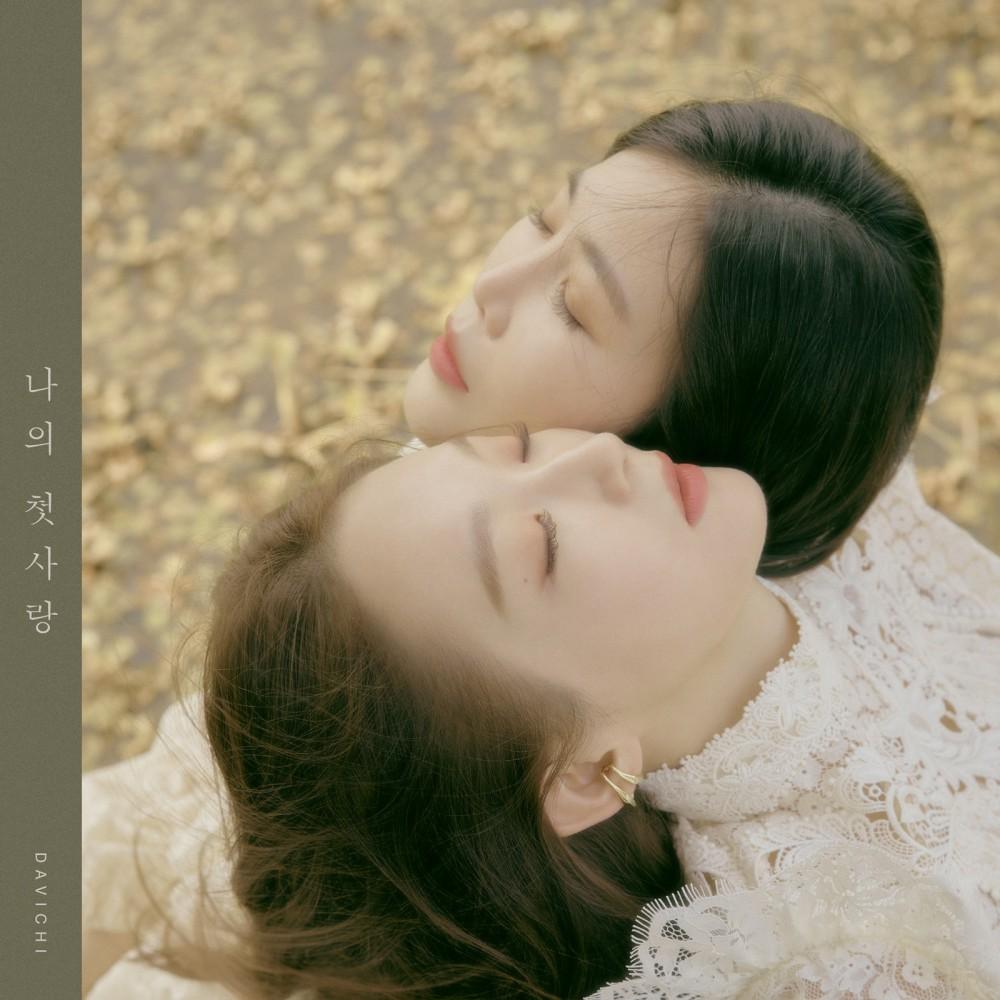 다비치, 오늘(18일) 신곡 '나의 첫사랑' 발매…'가을 감성' 물씬 리릭컬 발라드