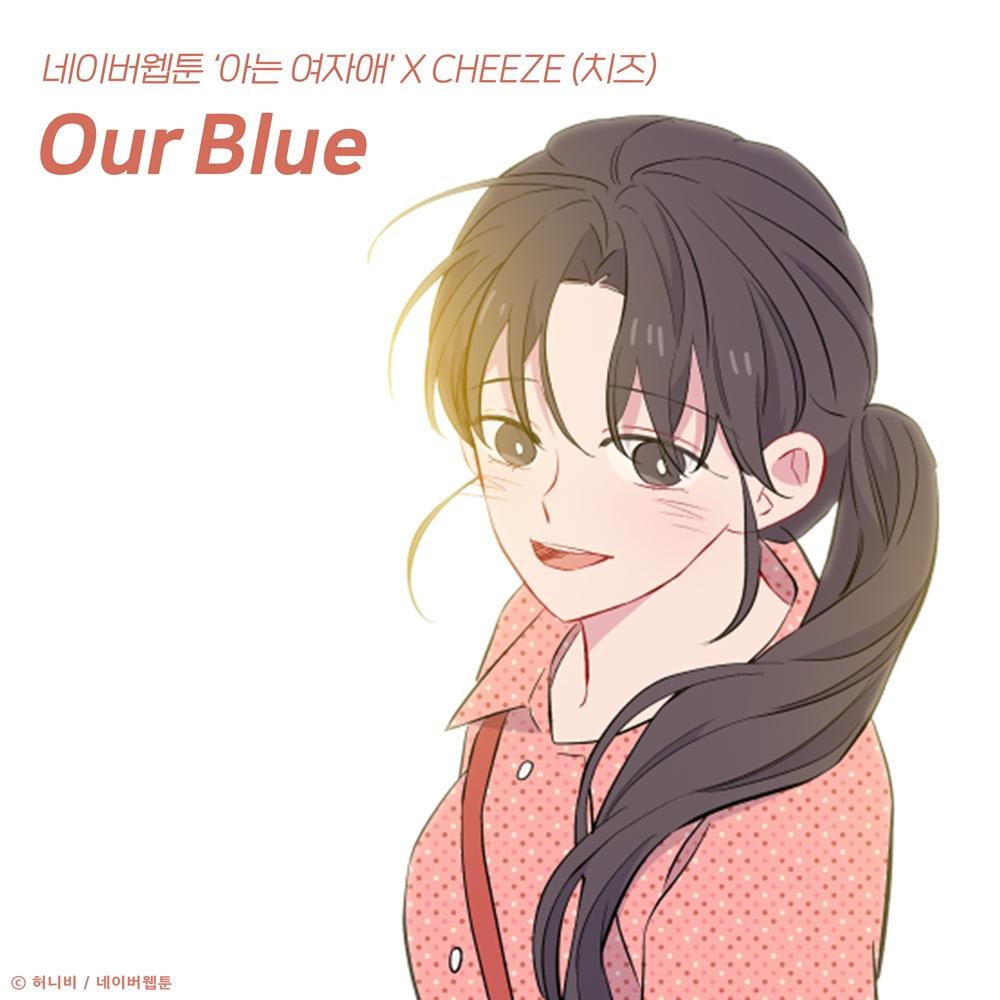 치즈, 오늘(21일) 네이버웹툰 '아는 여자애' OST 'Our Blue' 발매…러블리...