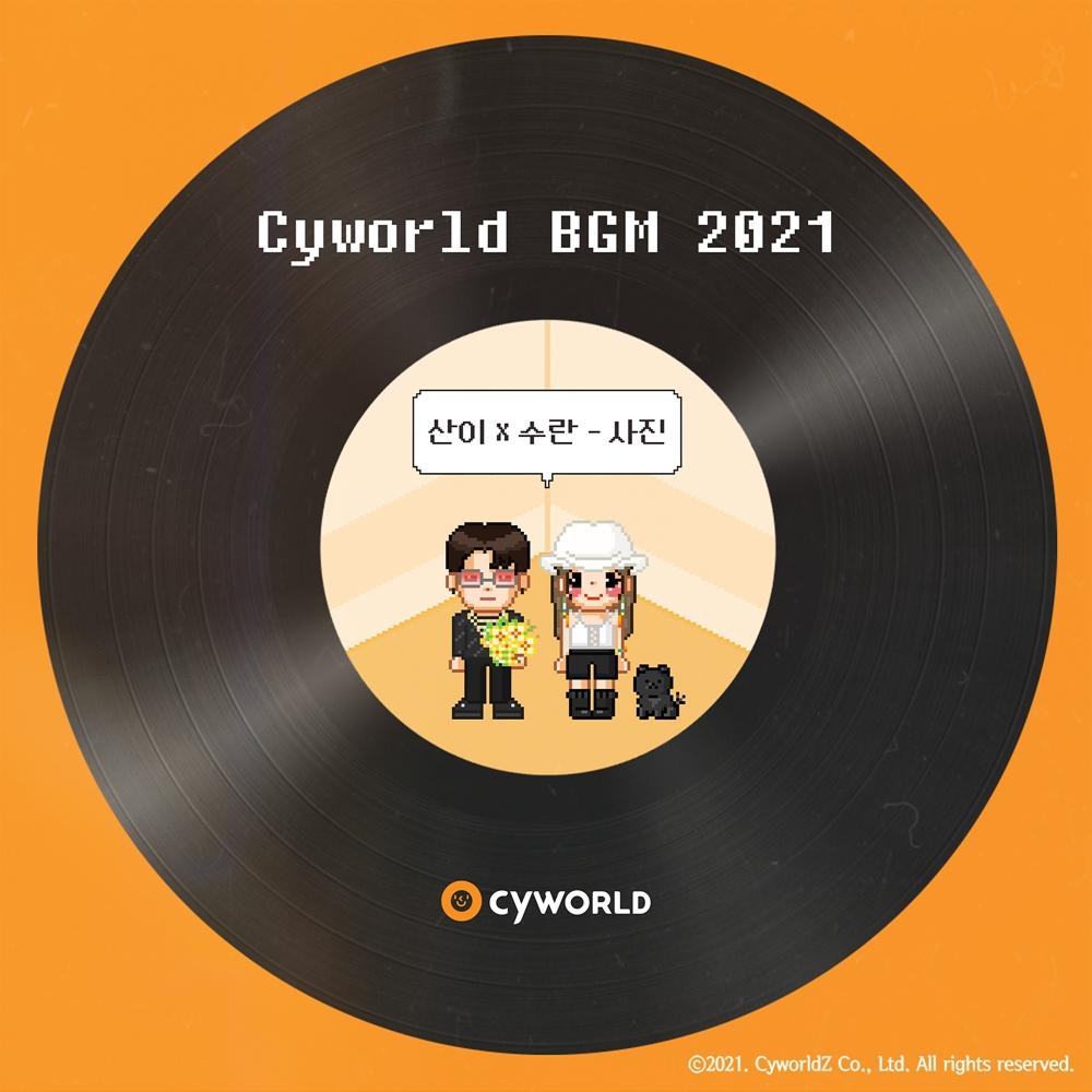 산이X수란, 오늘(19일) '싸이월드 BGM 2021' 듀엣곡 '사진' 발매…애절 하모...
