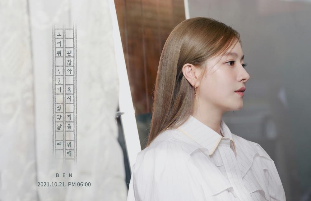 '21일 발매 확정' 벤, 새 싱글 제목은 '지금 뭐해'…'히트 메이커' 프로듀싱팀 V...