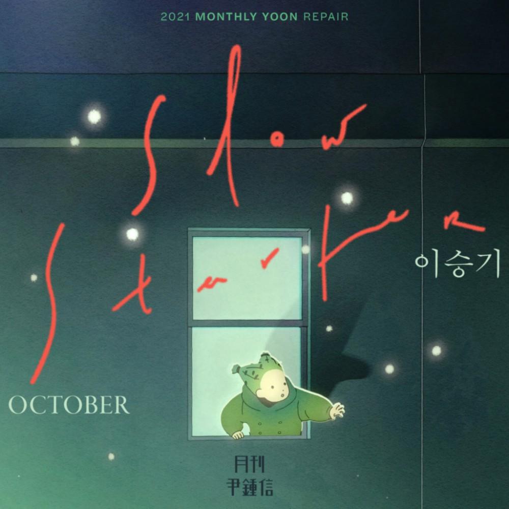 윤종신, 21일 '월간 윤종신' 10월호 'Slow Starter' 발매...이승기 가...