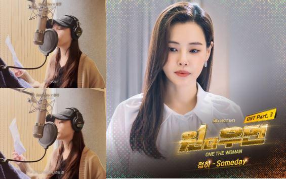 SBS 드라마 '원더우먼' OST Part.3, 청하의 'Someday' 음원 출시!