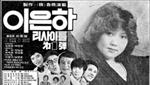 [1978년]'밤차' '앵두' '감수광' '나성에 가면'..대중가요의 폭발