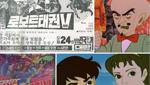 [1976년]로보트 태권브이의 탄생..만화영화 OST를 추억하며