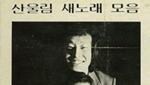 [1978년]산울림 & 사랑과평화, 슈퍼스타의 탄생
