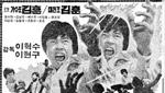 [1976년]혜은이 이은하 하수영 이수만 김훈..뉴 스타의 탄생