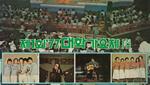 [1977년]MBC대학가요제라는 젊은 피, 록-포크스타 공백을 메우다