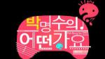 [1월3주차]'박명수 어떤가요' 전곡 가온차트 톱10 진입 ′총 다운로드 1백30만′
